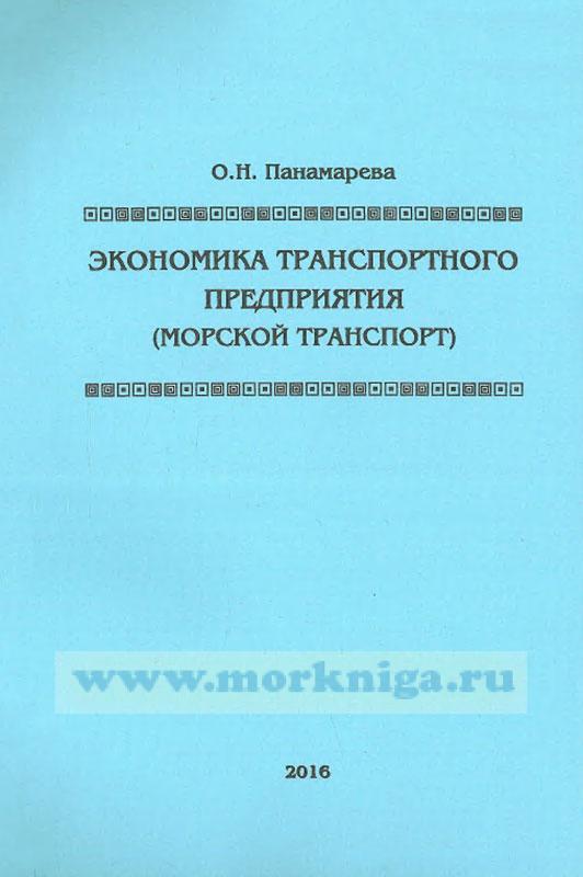 Экономика транспортного предприятия (морской транспорт). (3-е издание, переработанное и дополненное)