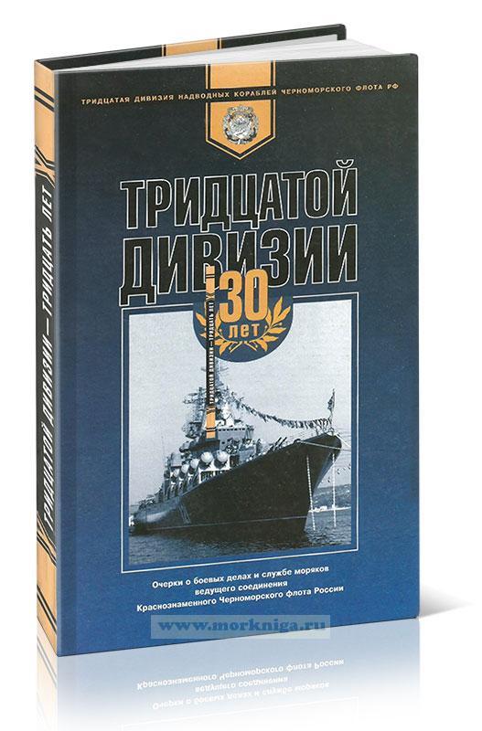 Тридцатой дивизии 30 лет