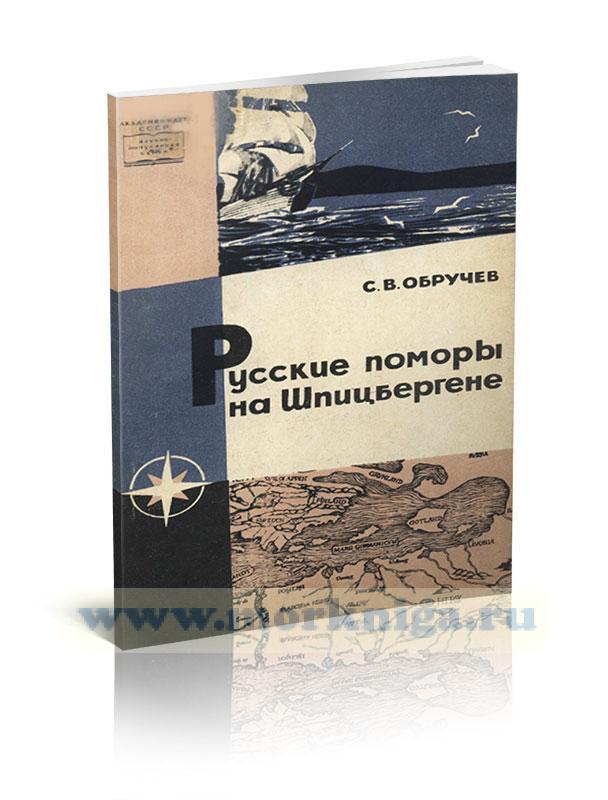 Русские поморы на Шпицбергене в XV веке и что написал о них в 1493 г. нюрнбергский врач