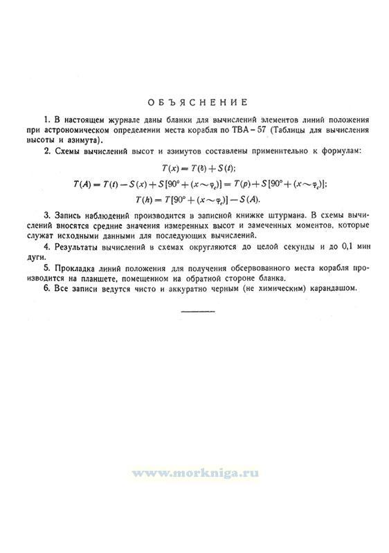 Бланки астрономических вычислений по ТВА-57 (Ш-8Б)