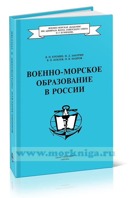 Военно-морское образование в России
