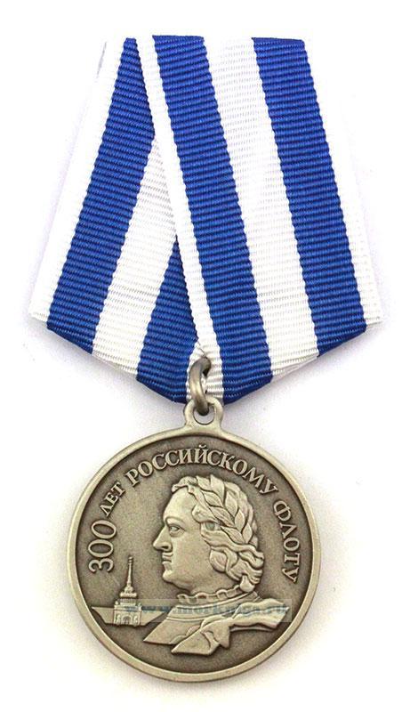"""Медаль """"300 лет Российскому флоту"""" в футляре с удостоверением"""