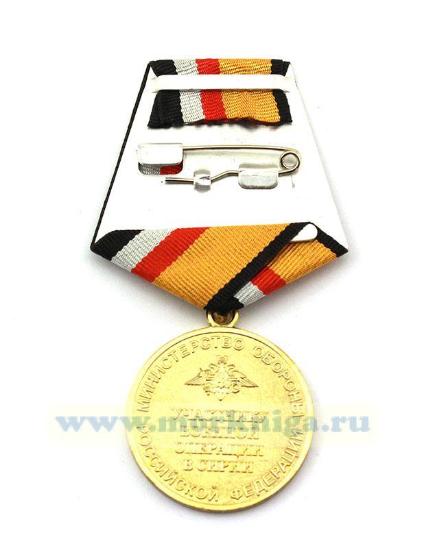 """Медаль """"Участнику военной операции в Сирии"""" в пластиковом футляре"""