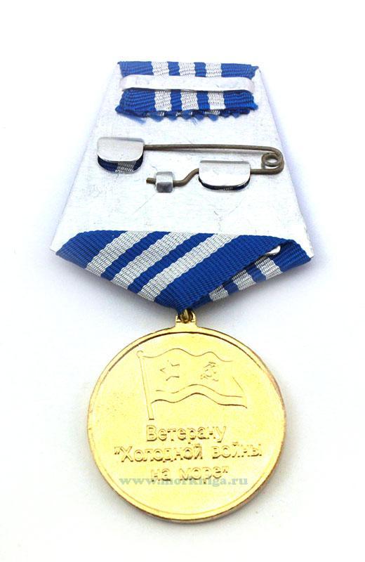 """Медаль """"За верность и мужество. Многоцелевые атомные подводные лодки ВМФ. Ветерану Холодной войны на море"""" с удостоверением"""