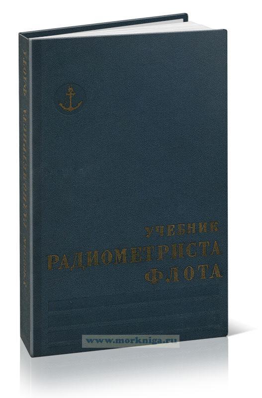 Учебник радиометриста флота