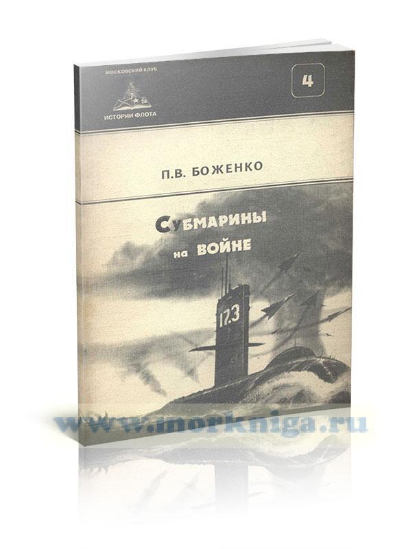 Субмарины на войне. Подводный сборник 4