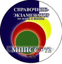 CD Справочник-экзаменатор по огням и знакам МППСС-72 на диске V2.1