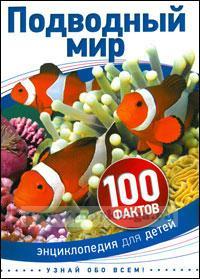 Подводный мир. 100 фактов. Энциклопедия для детей