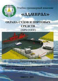 Охрана судов и портовых средств: учебное пособие
