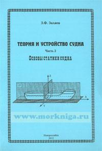 Теория и устройство судна: учебное пособие. В 2-х частях. Часть 2. Основы статики судна