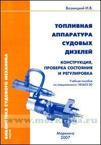 Топливная аппаратура судовых дизелей. Конструкция, проверка состояния и регулировка