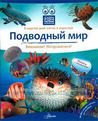 Подводный мир. Книга с окошками. Внимание! Погружаемся