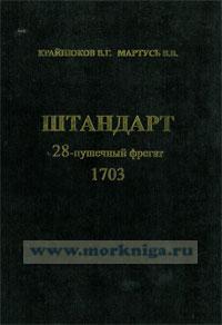 Штандарт. 28-пушечный фрегат 1703