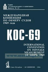 Международная конвенция по обмеру судов, 1969 г. (КОС-69)