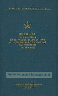 Правила наблюдения на кораблях и судах ВМФ за гидрометеорологической обстановкой (ПНГМО- К- 67)