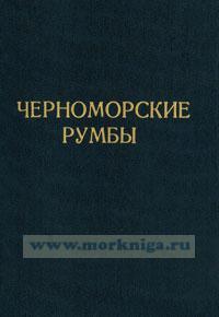 Черноморские румбы. Научно-популярный альманах
