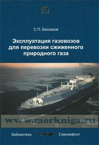 Эксплуатация газовозов для перевозки сжиженного природного газа: учебное пособие