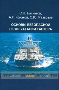 Основы безопасной эксплуатации танкера: учебник +CD