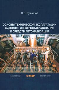 Основы технической эксплуатации судового электрооборудования и средств автоматизации: учебник +CD