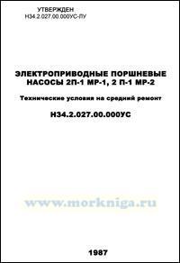 Электроприводные поршневые насосы 2П-1 МР-1, 2 П-1 МР-2. Технические условия на средний ремонт. Н34.2.027.00.000УС