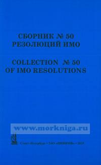 Сборник № 50 резолюций ИМО. Collection No.50 of IMO Resolutions