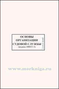 Основы организации судовой службы. Журнал ООСС-1
