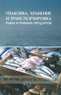 Упаковка, хранение и транспортировка рыбы и рыбных продуктов