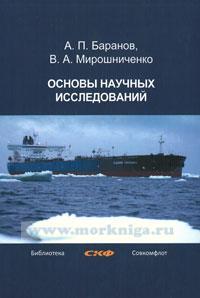 Основы научных исследований. Учебник для вузов +CD