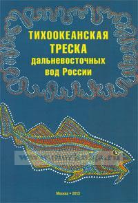 Тихоокеанская треска дальневосточных вод России