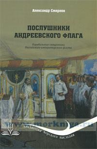 Послушники Андреевского флага. Корабельные связщенники Российского императорского флота