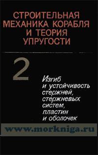 Строительная механика корабля и теория упругости. Учебник для вузов в 2-х томах. Том 2