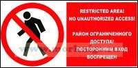Зона ограниченного доступа, посторонним вход воспрещен. Restricted area, no unauthorized access (самоклейка)