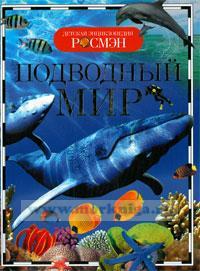 Подводный мир. Серия: Детская энциклопедия РОСМЭН