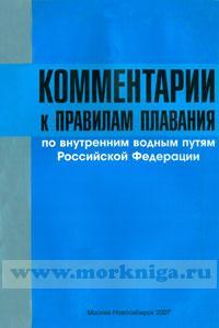 Комментарии к Правилам плавания по внутренним водным путям Российской Федерации