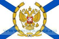 Флаг Главкома ВМФ Российской Федерации 150 х 65 см.