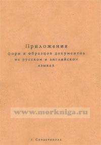 Приложения форм и образцов документов на русском и английском языках