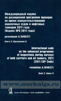Кодекс ПРО 2011 года. Международный кодекс по расширенной программе проверок во время освидетельствований навалочных судов и нефтяных танкеров 2011 года. Резолюция А.1049(27). В 2 книгах. International code on the enhanced programme of inspections during surveys of bulk carriers and oil tankers, 2011 (2011 ESPN Code)