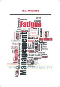 Fatigue management: лингво-психологический практикум на английском языке