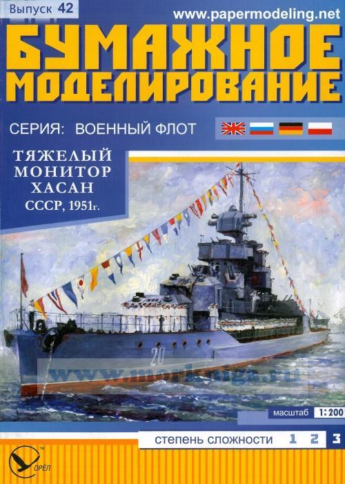 """Бумажная модель тяжелого монитора """"Хасан"""""""