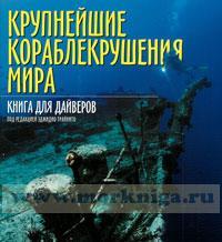 Крупнейшие кораблекрушения мира: книга для дайверов