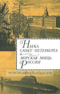 Наука Санкт-Петербурга и морская мощь России. Том 2