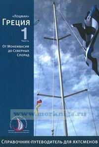 Греция, от Монемвасии до Северных Спорад, справочник-путеводитель для яхтсменов (Часть №1)