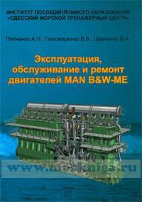 Эксплуатация, обслуживание и ремонт двигателей MAN B&W-ME