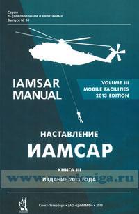 ИАМСАР. Издание 2013 г. Международное авиационное и морское наставление по поиску и спасанию, книга 3