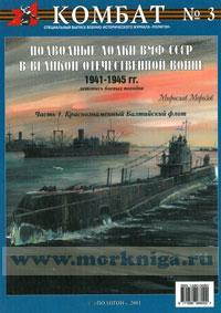 Подводные лодки ВМФ СССР в Великой Отечественной войне 1941-1945 гг. Летопись боевых походов. Часть 1. Краснознаменный Балтийский флот
