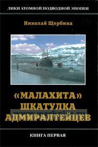 Лики атомной подводной эпопеи. Книга первая.