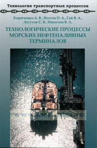 Технологические процессы морских нефтеналивных терминалов: монография