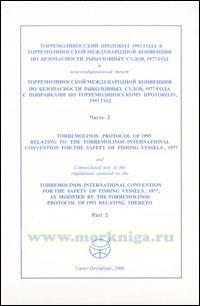 Торремолиносский протокол 1993 года к Торремолиносской международной конвенции по безопасности рыболовных судов (в 2- частях)