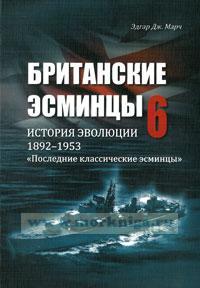 Британские эсминцы. История эволюции. 1892-1953. Часть 6.