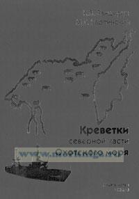 Креветки северной части Охотского моря